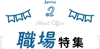 職場特集 About Office